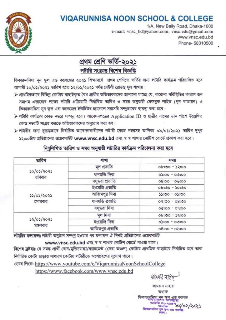 vnsc lottery result notice