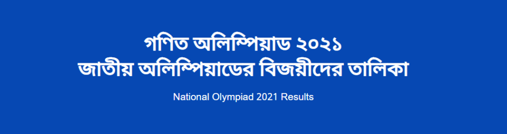 National Olympiad 2021 Results