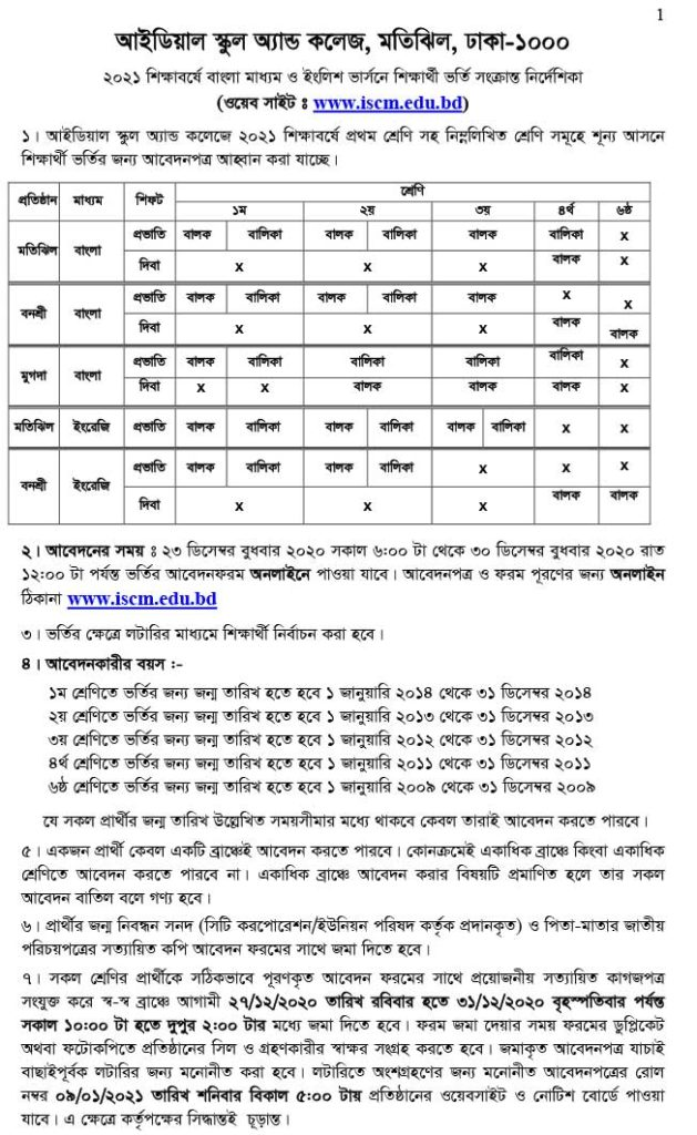 motijheel ideal school admission circular 2021 part-1
